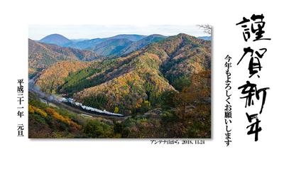 3アンテナ山年賀.jpg